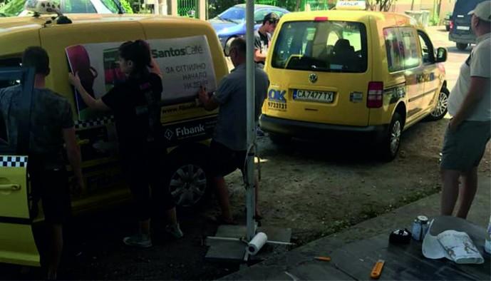 Брандиране на таксиметрови автомобили - кампания на Спетема